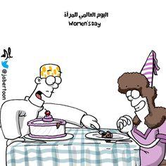 كاريكاتير - عبدالله جابر (السعودية)  يوم الإثنين 9 مارس 2015  ComicArabia.com  #كاريكاتير