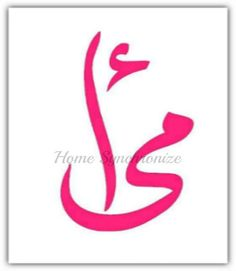 My Mother-Arabic calligraphy reusable stencil-Ommi