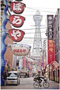 Japan street with tower in background ------- #japan #japanese