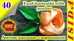 Leaf kanzashi with pocket. Листик канзаши с кармашком: DIY. Канзаши. Урок №40