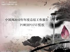 The report of powerpoint #PPT# PPT China wind business development report powerpoint ★ http://www.sucaifengbao.com/ppt/shuimo/