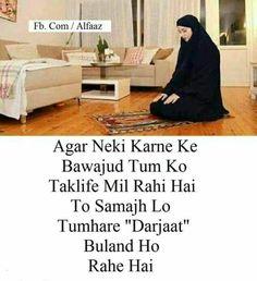 "Subhan allah shuqr h allah Ayyaz""Farida"" Urdu Quotes Islamic, Hadith Quotes, Allah Quotes, Islamic Messages, Islamic Inspirational Quotes, Religious Quotes, Islam Hadith, Islam Muslim, Islam Quran"