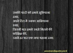 उनकी यादों को Hindi Shayari