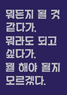 는 요즘 내 기분, 김진평 선생님이 레터링하셨던 '테이스터스 초이스'를 따라서 제멋대로 레터링. http://typo-yj.tumblr.com