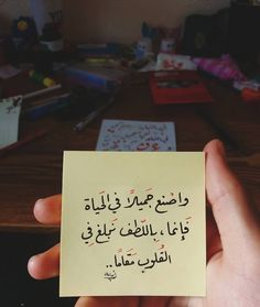 No photo description available. Quran Quotes, Wisdom Quotes, Words Quotes, Life Quotes, Qoutes, Sayings, Arabic Quotes With Translation, Vie Motivation, Mixed Feelings Quotes