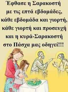 Orthodox Easter, Greek Easter, Preschool Education, Greek Quotes, Kirchen, Lent, Disney Characters, Fictional Characters, Religion