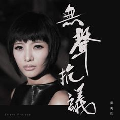 Jane Huang – Silent Protest [iTunes Plus AAC M4A] – Single (2013)