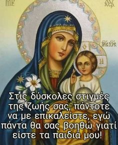 Greek Beauty, Orthodox Christianity, Christian Faith, Wise Words, Mona Lisa, Prayers, Quotes, Cards, Quotations