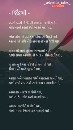 Quotes Deep Feelings, All Quotes, Jokes Quotes, Wisdom Quotes, Life Quotes, Gujarati Status, Antique Quotes, Friend Quotes For Girls, Dare Questions
