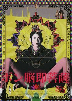bon no soku bosatsu 2013 aka bonno sokubodai director by bon ando Illustration Photo, Graphic Design Illustration, Graphic Design Posters, Graphic Art, Japan Art, Japan Japan, Japanese Graphic Design, Japanese Poster, Arte Horror