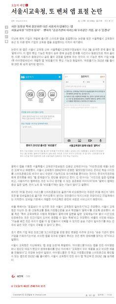 140325 조선일보