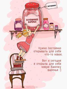 Позитивчики в картинках. Обсуждение на LiveInternet - Российский Сервис Онлайн-Дневников