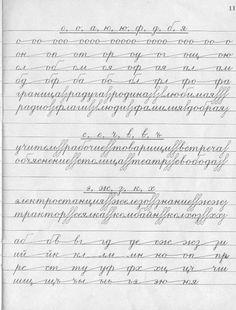 spencerian penmanship worksheets pdf loops and trails cursive alphabet worksheet handwriting. Black Bedroom Furniture Sets. Home Design Ideas
