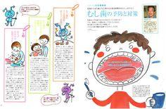 kodomojikan2008/Jan/01 For the magazine 'kodomo jikan' (Base ball magazine co.) こどもじかん(ベースボールマガジン社)