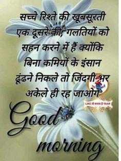 Good Morning Hindi Messages, Good Morning Motivational Messages, Good Morning Wishes Quotes, Morning Prayer Quotes, Morning Thoughts, Good Thoughts Quotes, Morning Prayers, Good Morning Flowers Pictures, Good Morning Photos