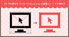 たったの3ステップ!Illustratorで画像をパスに変身させちゃう方法   ゆうこのブログ