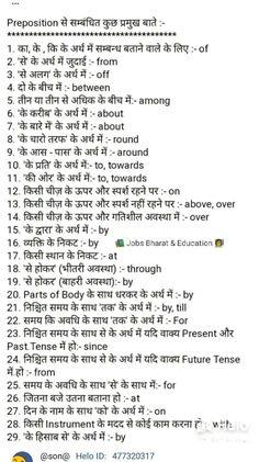 English Learning Spoken, Teaching English Grammar, English Writing Skills, Hindi Language Learning, Sms Language, English Opposite Words, Learn English Words, English Sentences, English Phrases