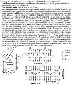 Выкройка, схемы узоров с описанием вязания крючком женского топа размера 46-48 с бусинками.