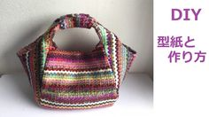 DIY バッグ 型紙と作り方 Lovele Bag--- How to sew  and  making the pattern 側邊連接提把袋