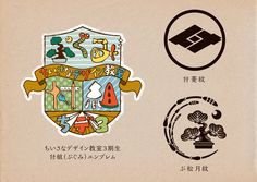 ちいさなデザイン教室 3期生 付組(ぷぐみ)エンブレムロゴとシンボルマーク(家紋)/2014年
