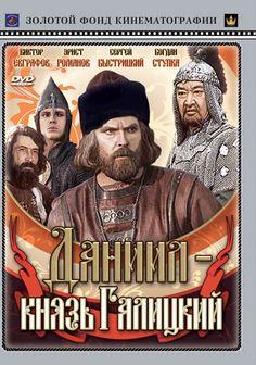 Даниил – князь Галицкий (Daniil knyaz Galitskiy)