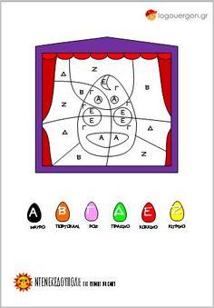 Η ευχάριστη και δημιουργική αυτή εργασία ενισχύει τα παιδιά στην αναγνώριση και ανάγνωσητων γραμμάτων. α β γ δ ε ζ ζωγραφίζοντας τον Βουτηρένιο Greek Writing, Greek Alphabet, November 17, Playing Cards, Activities, Education, Games, School, Kids