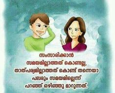 28 Best Love Failure Images In 2019 Love Failure Malayalam