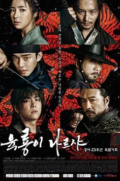 AzDrama Six Flying Dragons - 육룡이 나르샤 (2015)