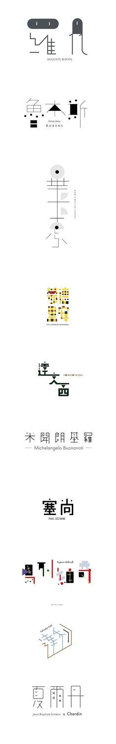 藝起 - 文字設計