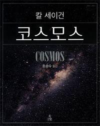 코스모스 l 사이언스 클래식 4 칼 세이건 (지은이)   홍승수 (옮긴이)   사이언스북스   2004-12-20   원제 Cosmos (1980년). 읽은 날 : 2015년 5월 12일