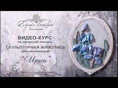"Видео курс по скульптурной живописи ""Ирис"" - YouTube"