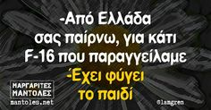 Funny Greek, English Quotes, Funny Photos, Just In Case, Haha, Jokes, How To Get, Let It Be, Humor