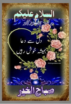 Friday Wishes, Urdu Love Words, Good Morning Greetings, Good Morning Images, Watches, Gud Morning Images, Wristwatches, Good Morning Picture, Clocks