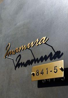 いぶし真鍮切り文字表札 Shop Signage, Wayfinding Signage, Signage Design, Cafe Design, Store Design, Metal Signage, Name Plate Design, Name Plates For Home, Building Signs