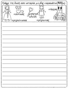 Creative writing for kids grade 1 - first grade writing activities 1st Grade Writing Prompts, Third Grade Writing, Writing Prompts Funny, Writing Prompts For Writers, Picture Writing Prompts, Writing Skills, Writing Activities, Essay Writing, Second Grade