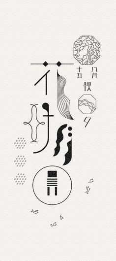 Insane A set of chinese typography and symbol was created to illustrate the poetic picture of the fall season. The post A set of chinese typography and symbol was created to illustrate the p . Graphisches Design, Word Design, The Design Files, Print Design, Design Ideas, Japanese Typography, Typography Poster, Graphic Design Typography, Graphic Design Illustration