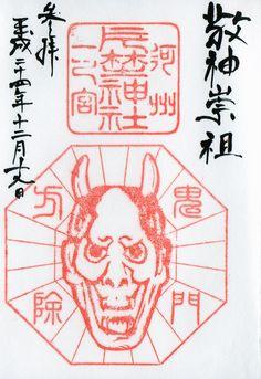 片埜神社/Katano-jinja shuin (seal stamp), Hirakata, Osaka