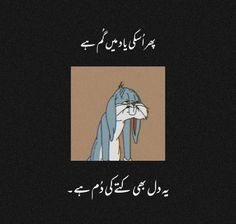 Love Quotes In Urdu, Urdu Funny Quotes, Desi Quotes, Funny Girl Quotes, Jokes Quotes, Memes, Good Attitude Quotes, True Feelings Quotes, Reality Quotes