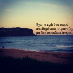 Image uploaded by tina. Find images and videos about love, quotes and greek quotes on We Heart It - the app to get lost in what you love. Couple Quotes, Me Quotes, Till We Meet Again, Greek Culture, Famous Words, Greek Quotes, Good Night, Inspirational Quotes, Motivational