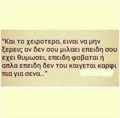 Το χειρότερο Big Words, Greek Quotes, Say Something, True Words, Talk To Me, Just Love, True Stories, Me Quotes, Psychology