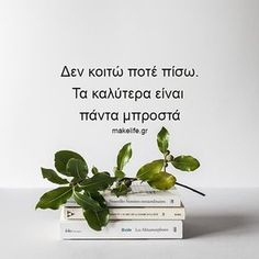 Positive Quotes, Motivational Quotes, Greek Quotes, Faith In God, Picture Quotes, Personal Development, Self Love, Life Is Good, Health Tips
