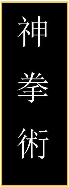 Nel SHINKEN JUTSU si impara ad usare armi facilmente reperibili anche in un normale contesto, con tecniche sviluppate per il combattimento libero. Lo studio e l'utilizzo delle armi permetterà al praticante di aumentare la propria efficacia sia in attacco che in difesa. Dojo, Studio, Studios