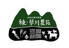 Vinyl graphic on wall, shokuji in illustration form. Typo Logo Design, Graphic Design Fonts, Japanese Graphic Design, Typography Logo, Logo Branding, Branding Design, Japan Logo, Farm Logo, Japanese Typography