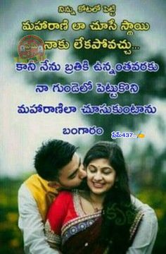 Love Proposal, I Love You, Love Quotes, Relationship, Ads, Funny, Telugu, Qoutes Of Love, Te Amo