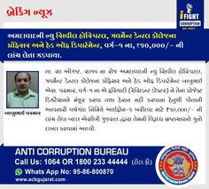 On August 20, 2015, ACB Gujarat registered an offence of corruption against Babubhai S. Parmar, Professor and Head of Department, #Class-1, Government Dental College, New Civil Hospital, Ahmedabad for accepting bribe of Rs. 60,000/- from the complainant (Resident Doctor) for purchase of iPhone-6 gift and not harassing him and approval of his project dissertation.
