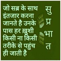 Hindi Quotes, Best Quotes, Quotations, Qoutes, Awesome Quotes, Morning Blessings, Morning Prayers, Morning Messages, Good Morning Msg