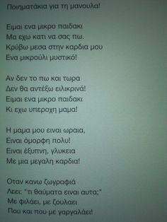 Ποιήματα Παρισσατιδος για γιορτη μανουλας!