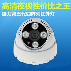 $24.37 (Buy here: https://alitems.com/g/1e8d114494ebda23ff8b16525dc3e8/?i=5&ulp=https%3A%2F%2Fwww.aliexpress.com%2Fitem%2FNight-vision-infrared-surveillance-camera-array-HD-household-indoor-hemisphere-conch-probe%2F32677428853.html ) Night vision infrared surveillance camera array HD household indoor hemisphere conch probe for just $24.37