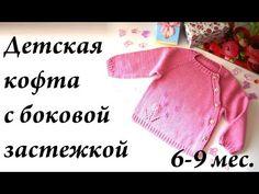 Baby Knitting, Crochet Baby, Knit Crochet, Knit Baby Dress, Knit Vest, Cute Kids, Knitwear, Baby Kids, Baby Shoes