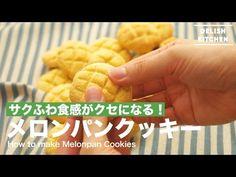 材料4つでサクふわ感!メロンパンクッキーの作り方 - macaroni